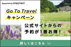 Go To トラベルインフォメーション