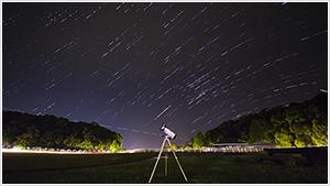 広い空と天体観測