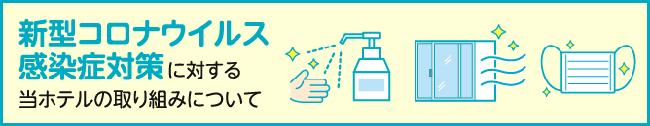 新型コロナウイルス等の感染予防および拡散防止の取り組み