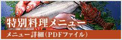 特別料理メニュー メニュー詳細(PDFファイル)