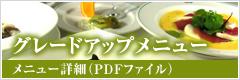 グレードアップメニュー メニュー詳細(PDFファイル)